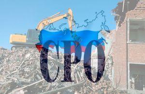 СРО на снос зданий